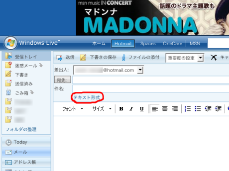 標準形式新規メール作成画面:リッチテキスト形式