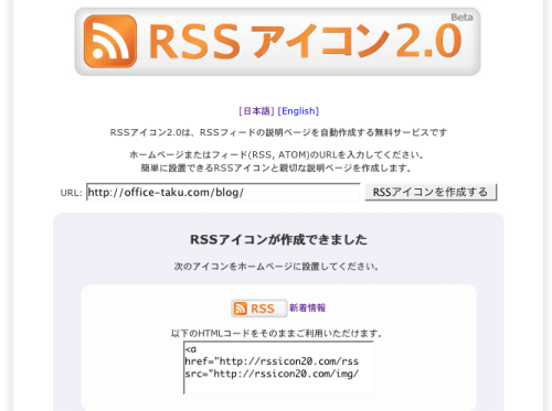 http://office-taku.com/images/rssicon.png