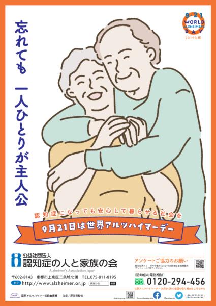公益社団法人認知症の人と家族の会 世界アルツハイマー月間2019ポスター