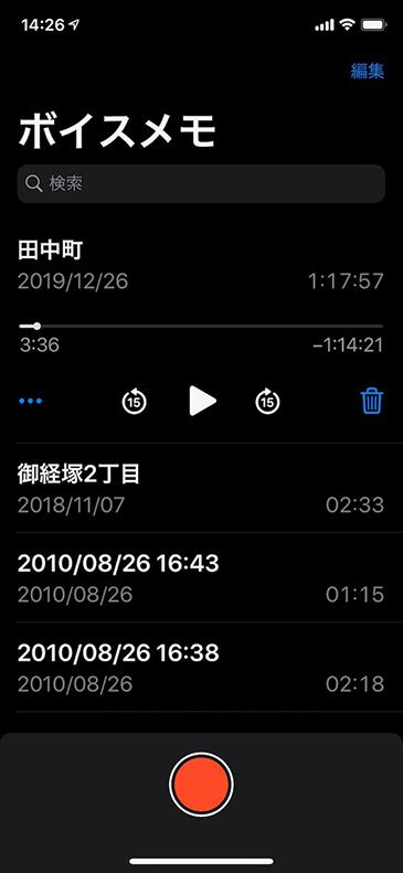 iPhoneのボイスメモ画面