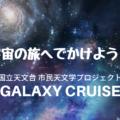 国立天文台 市民天文学プロジェクト「GALAXY CRUISE」あなたも宇宙の旅へでかけよう!