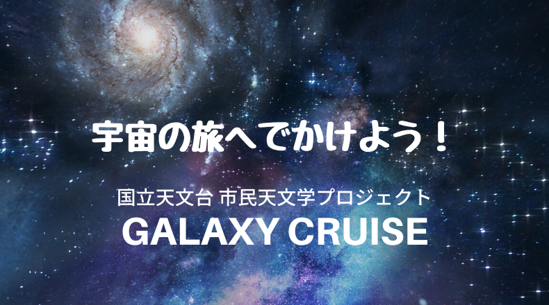 国立天文台市民天文学プロジェクトGALAXY CRUISE