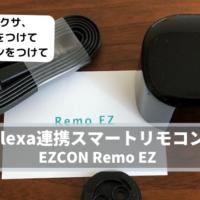 EZCON RemoEZ