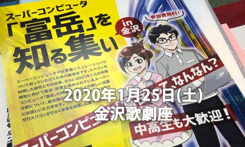スーパーコンピューター「富岳」を知る集い in 金沢(2020/1/25)