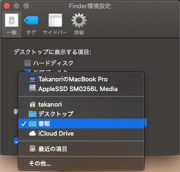 Mac:Finderを開いた時に表示されるフォルダを変更