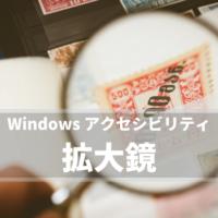 Windows アクセシビリティ 拡大鏡
