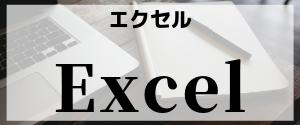 Excel関連記事|情報航海術 Office TAKU
