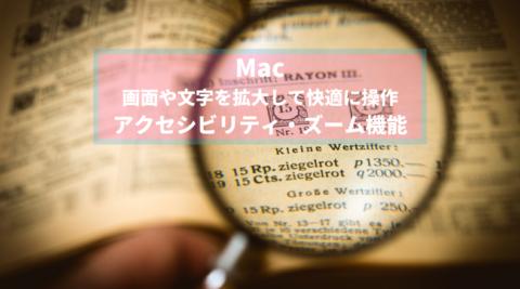 Mac アクセシビリティ・ズーム機能