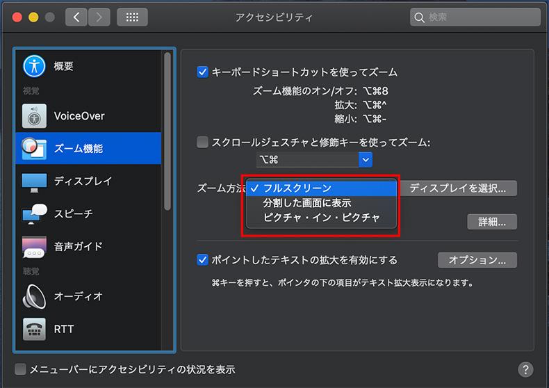 Mac ズーム機能