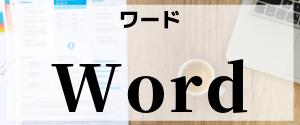 Word関連記事|情報航海術 Office TAKU