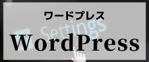 WordPress記事|情報航海術 Office TAKU