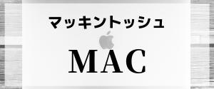 Mac関連記事|情報航海術 Office TAKU