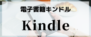 Kindle|情報航海術 Office TAKU