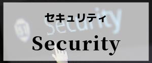 セキュリティ関連記事|情報航海術 Office TAKU