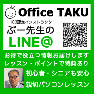 Line@ @officetaku