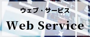 Webサービス記事|情報航海術 Office TAKU