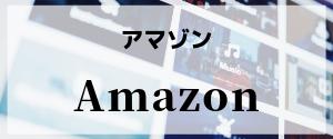 Amazon関連記事|情報航海術
