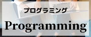 プログラミング関連記事|情報航海術
