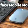 【レビュー】Microsoft Surface Mobile Mouse 薄くて持ち歩きにも便利!