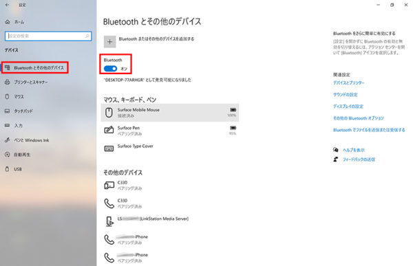 Windows Bluetooth 設定画面