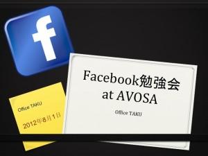 第17回Facebook勉強会 at AVOSA