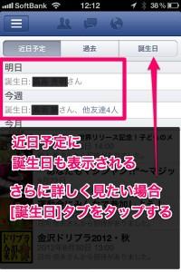 Facebook iPhoneアプリ