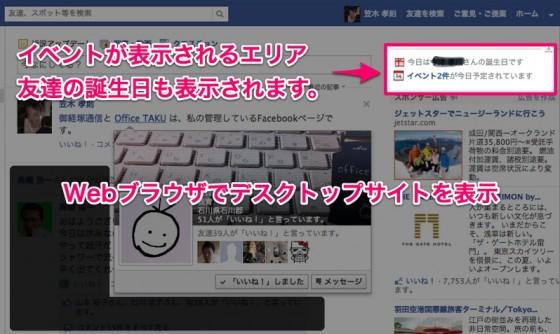 Facebookデスクトップサイトのイベント表示