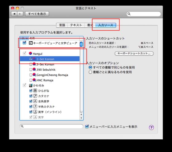 Mac OS X 10.6.7 [システム環境設定]-[言語とテキスト]画面