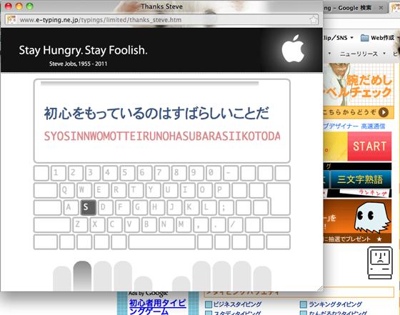 e-typing Web ページの画面