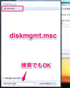 diskmgmt.msc 起動
