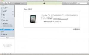 iPad最初の同期、iTunes