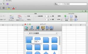 Excel for 2011 オートシェイプ