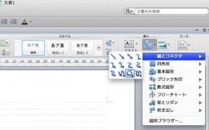 Word for Mac 2011 の オートシェイプ