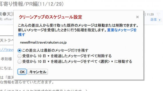 Hotmail クリーンアップのスケジュール設定の画面