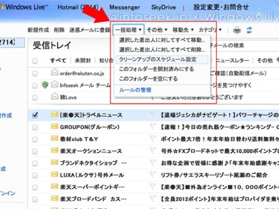 Hotmail 一括処理メニュー