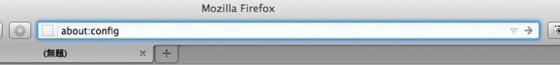 Firefoxロケーションバー