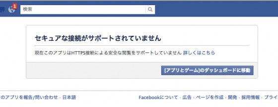 Facebook,SSL警告