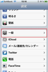 iPhone [一般]