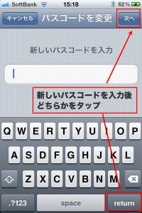 iPhone [新しいパスコードを入力]