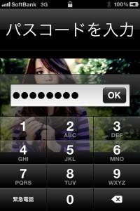 iPhone 長いパスコードの入力画面