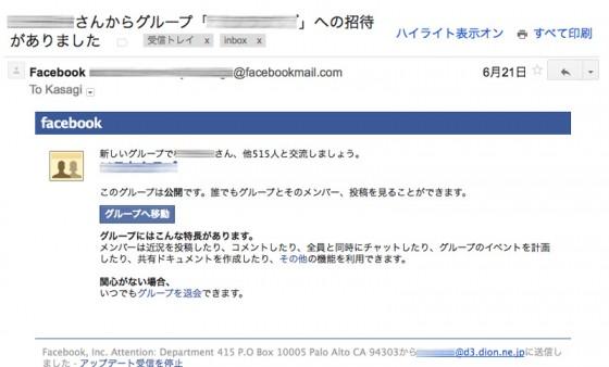 Facebook グループへの招待メール