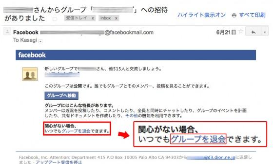 Facebook グループへの招待メール、退会へのリンク
