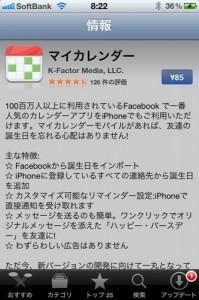 iPhone アプリ:マイカレンダー モバイル