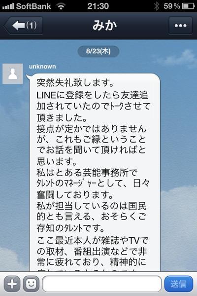 LINEに届いたスパムメール文面