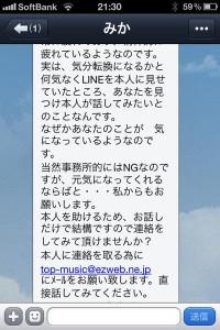 LINEに届いたスパムメール文面2/3