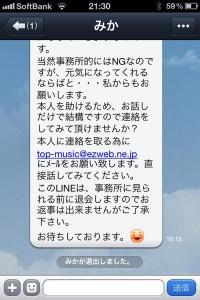 LINEに届いたスパムメール文面 3/3
