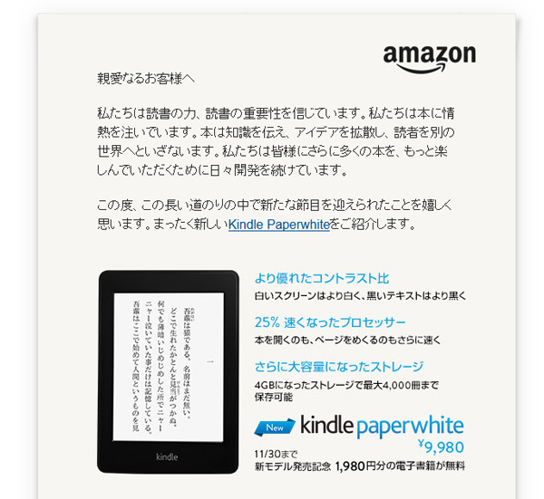 Kindle PaperWhite https://www.amazon.co.jp/
