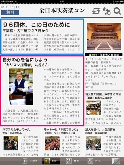2012年10月13日(土)朝日新聞デジタル