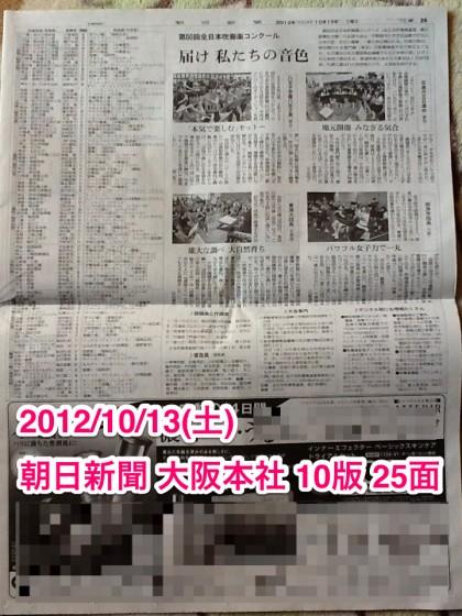 2012年10月13日(土)朝日新聞大阪本社10版25面