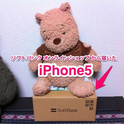 iPhone5が届いた